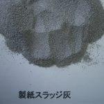 製紙スラッジ灰