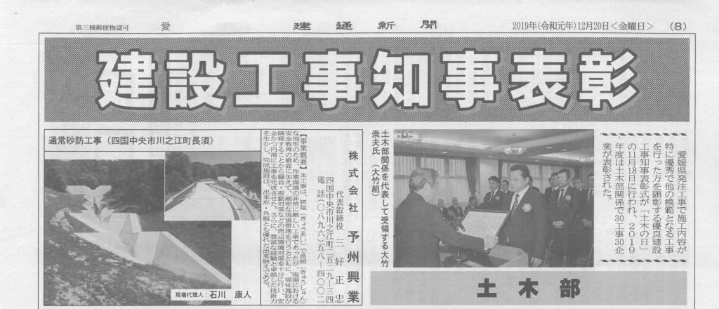 2019.12 愛媛県優良建設工事 知事表彰