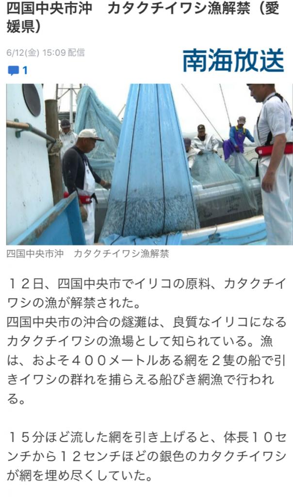 重宝丸いりこ漁